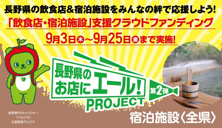 志賀 help 高原 プロジェクト